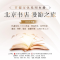 北京书店漫游之旅——798艺术圈