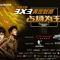 #3X3黄金联赛# 湖北赛区总决赛在武汉M+购物中心正式开打!#战场为王# 现场直播来咯!