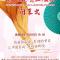 2020年戏曲百戏(昆山)盛典闭幕式