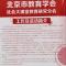 北京市教育学会2020学术年会社会大课堂教育研究分论坛
