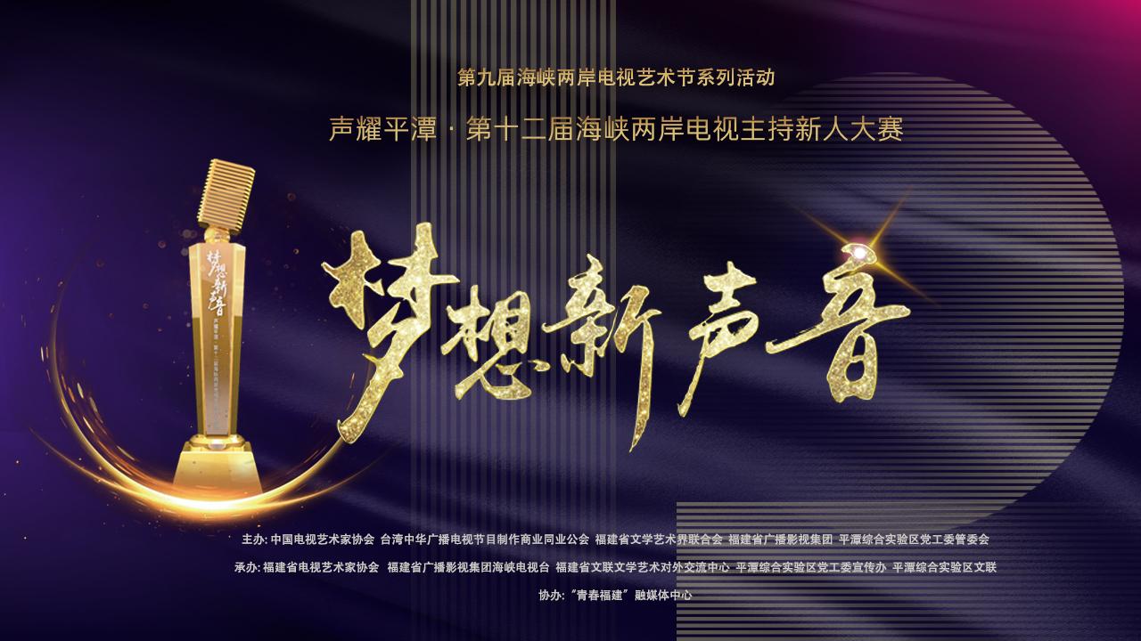 【正直播:声耀平潭·第十二届海峡两岸电视主持新人大赛决赛】