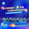 第十四届北京安全文化论坛