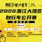 2020浙江大湾区自行车公开赛钱塘新区站