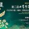 正在直播:第二届世界茉莉花大会 、2020年中国(横县)茉莉花文化节开幕大会