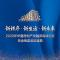 2020年华夏房地产投融资高峰论坛暨金瓴奖颁奖盛典