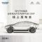 现代汽车集团全新电动汽车专用平台E-GMP线上发布会