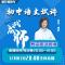#教育在行动##教资面试专项直播##教资面试初中语文#