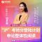 """#2021上海市考##""""沪""""考抢分登陆计划#申论-整体性阅读"""