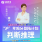 """#""""沪""""考抢分登陆计划专项直播#判断推理"""