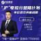 """#2021上海市考#""""沪""""考抢分登陆计划专项直播#申论-启示类概括题"""