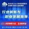 《行业解析与职业发展指导——(三)科技物联行业、生活服务业》