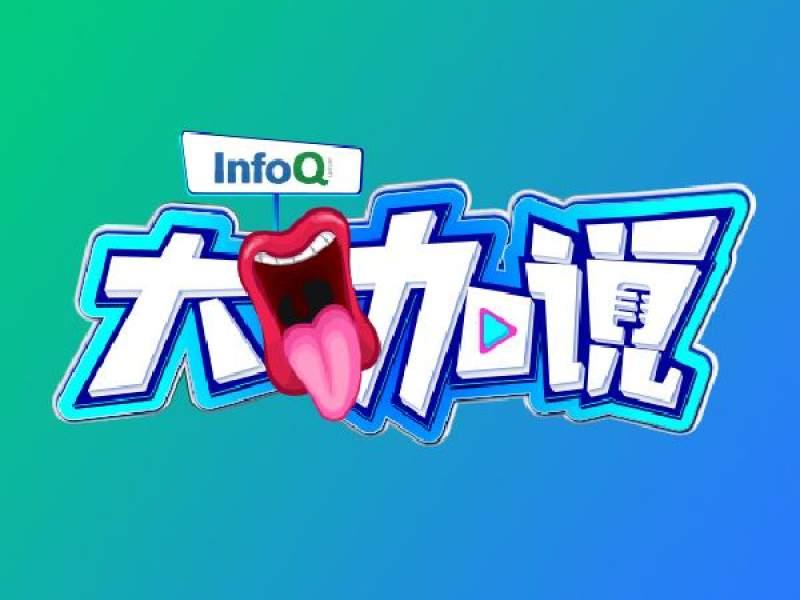 InfoQ-小Q正在直播