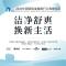 2020中国智能坐便器行业高峰论坛业高峰论坛