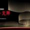"""""""焕新·无界""""华人影业战略发布会于12月9日在北京市中国电影导演中心举办,@华人影业CMCPICTURES 联合新媒体推出发布会全程高清直播,现场将发布重磅片单并达成重大战略合作。"""
