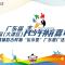 广东省第五届大湾区青少年体育嘉年华