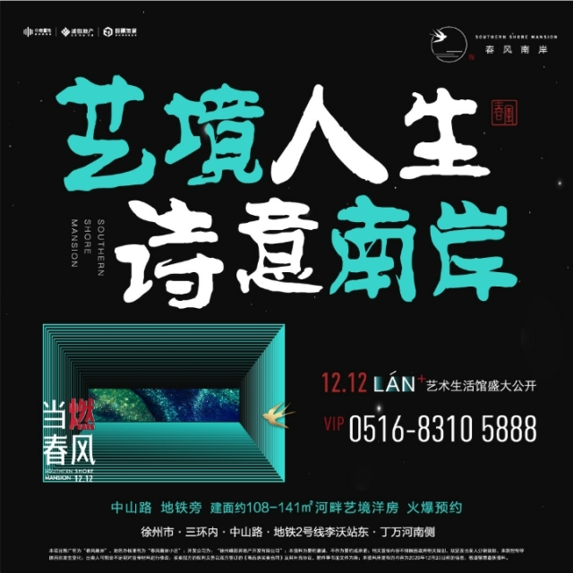 @宜居徐州 的微博直播