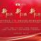 2020年中国白酒(广州)高峰论坛暨土楼珍藏老酒发布仪式