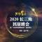 2020长三角民宿峰会暨「中国民宿紫微星奖」颁奖盛典