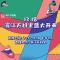 #汉阳有新打卡地啦#【正在直播】12月18日14:00,汉阳滨江万科里盛大开业!