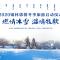 直播:2020锡林郭勒冬季旅游启动仪式