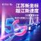 江苏新坐标 越江新速度——电信5G赋能江心洲长江大桥