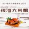 舌尖上的中国,邀您品尝银河大闸蟹!