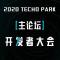 【2020 Techo Park 开发者大会】正在火热直播中!
