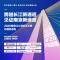跨越长江新通道,见证南京新速度——2020南京江心洲长江大桥开通纪念跑