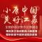小康中国 美好江苏 全国诗歌征集作品朗诵会