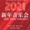 哈尔滨音乐学院2021新年音乐会