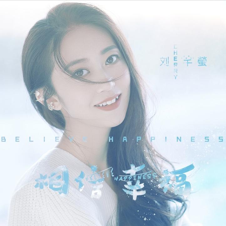 刘芊瑩2020《相信幸福》新歌发布会