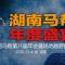 湖南马帮第八届年会暨汽车场地越野挑战赛