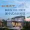金科观天下 仙林东153-300平 新中式山居府邸