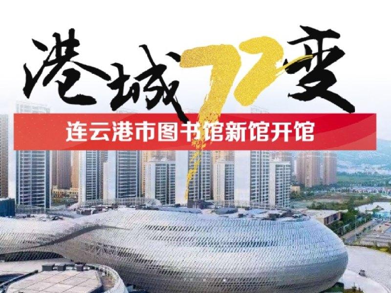 连云港发布正在直播