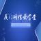 厦门网信云学堂第四季