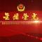 金盾荣光——黑龙江省公安厅庆祝首个中国人民警察节特别节目