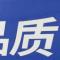 陕西#武功#品牌形象今日神秘亮相 同时成立西北网红主播联盟