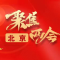 2021北京——市民对话一把手第一期