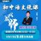 ️直播主题:#教育在行动##教招面试说课直播##初中语文#。