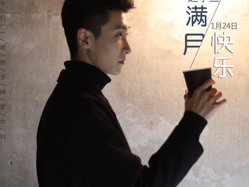 赵小三🖋正在直播