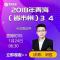 #快申论早课##2021省考##第1629期##2018青海(省市州)3、4真题#