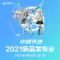 华硕天选 2021新品发布会