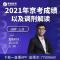 2021京考成绩说明及调剂解读