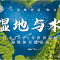 与湿地对话,和自然握手!武汉市2021年世界湿地日融媒体直播