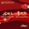 2021年全英中国留学生春节晚会