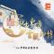 走进西藏新闻印刷历史文化专题展