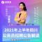 #2021四川省考公告解读