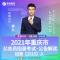 #公告解读#重庆公务员2021公告解读