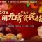 直播:沂南竹泉村 正月十五赏民俗,闹花灯