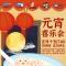 餐饮美食工作室 正月十五元宵喜乐会!云上猜灯谜、搓汤圆、闹元宵!